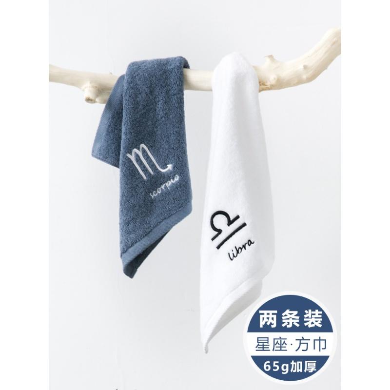 小方巾毛巾棉面巾洗脸巾家用儿童小毛巾棉柔软情侣一对装T 白羊座 方巾(2条装) 35x35cm