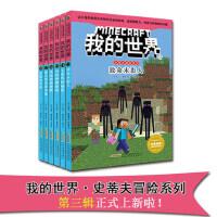 正版6册我的世界史蒂夫冒险系列第三辑 致命末影人乐高益智游戏书叫孩子回归纸质阅读激发想象力专注力创造力思维力训练冒险故