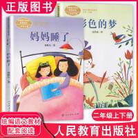 妈妈睡了+彩色的梦统编二年级上下册课文作家作品系列统编版语文教材配套阅读