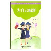 封面有磨痕-QD-刘墉给孩子的成长书(为自己喝彩)-套装书不单卖 刘墉 9787544834117 接力出版社 枫林苑