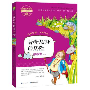 """阳光少年派:青壳儿虾的历险(名家名篇新作精选 用美好的儿童文学""""喂养""""孩子的心灵)<a href="""