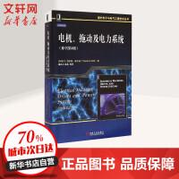 电机、拖动及电力系统(原书第6版) (加)西多奥・威尔迪(Theodore Wildi) 著;潘再平,杨莉 等 译