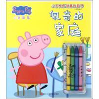 佩奇的家庭 四川少年儿童出版社