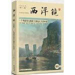 送书签~9787218124735-西洋镜:一个英国风光摄影大师镜头下的中国(tg)/ [英]唐纳德・曼尼 赵省伟 彭