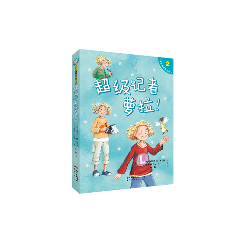 萝拉的幻想世界2:超级记者萝拉! 原版畅销200万册!德国孩子十分喜爱的童书作家伊莎贝尔·阿贝迪来了!轻松幽默,引人入胜,培养孩子独立自主性!