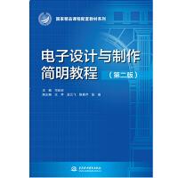 电子设计与制作简明教程(第二版)(国家精品课程配套教材系列)