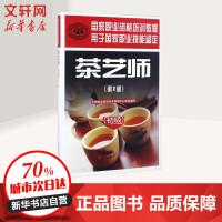 茶艺师(第2版)初级 中国就业培训技术指导中心 组织编写