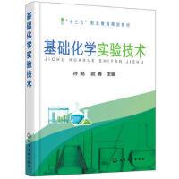 基础化学实验技术(孙皓) 孙皓,赵春 9787122314758 化学工业出版社教材系列