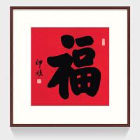 中式客厅装饰画 餐厅走廊国画福 印顺福字挂画 装裱高80*长80 按拍下颜色分类发货