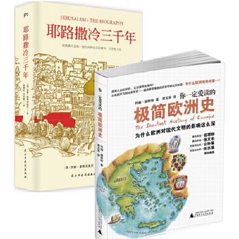 耶路撒冷三千年+你一定爱读的极简欧洲史(共2册)