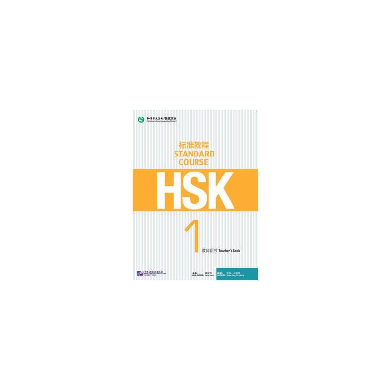 HSK标准教程1 教师用书 姜丽萍 9787561939994