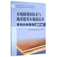 正版-FLY-木地板锁扣技术与地采暖用木地板技术分析报告2014 9787503882906 中国林业出版社 枫林苑图