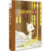 世界儿童文学典藏馆-日本馆-小狐狸买手套