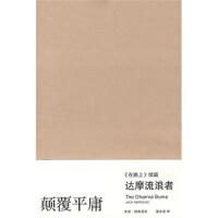达摩流浪者 [美] 凯鲁亚克,梁永安 上海译文出版社