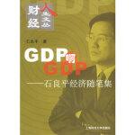 GDP啊GDP――石良平经济随笔集,石良平,上海财经大学出版社9787810985178