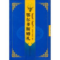 鄂尔多斯文化丛书:鄂尔多斯婚礼,策・哈斯毕力格图,内蒙古大学出版社9787811150971