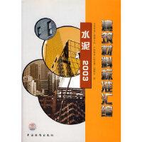 建筑材料标准汇编 水泥2003 9787506632133 中国标准出版社 中国标准出版社第二编辑室