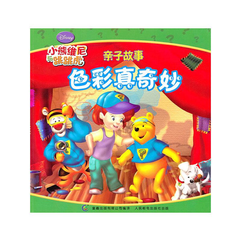 色彩真奇妙—小熊维尼与跳跳虎亲子故事