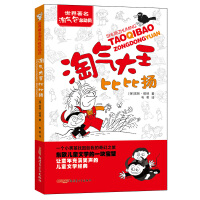 淘气大王比比扬(世界著名淘气包总动员,让童年充满笑声的儿童文学经典)