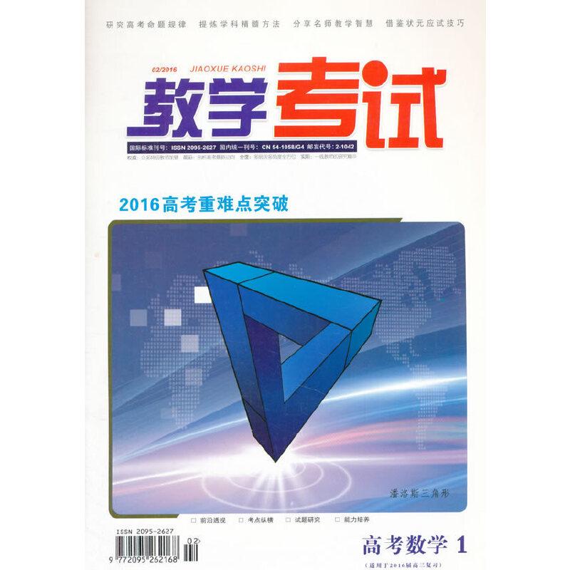 《教学考试》高考数学--(2016第1期)