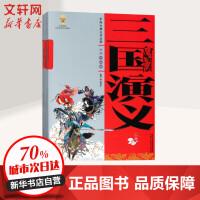 三国演义(上下卷)(美绘版)/中国古典文学名著 中国少年儿童出版社