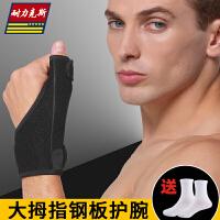 大拇指加压篮球护具护指护腕妈妈手防护指头扭伤腱鞘拇指护套指套 均码可调节