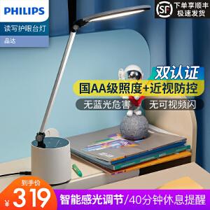 飞利浦(PHILIPS)晶胜 LED台灯 工作学习护眼灯儿童阅读灯