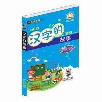 汉字的故事 注音版一年级课外书二三年级学校指定彩图版 小学生畅销书儿童书籍7-10岁儿童文学书获奖读物少儿图书正版