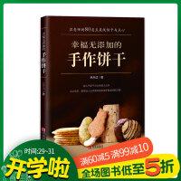幸福无添加的手作饼干 台湾烘焙名师吕升达老师的超人气饼干 点心食谱烘焙新手入门书籍 饼干制作烘焙曲奇饼干制作做饼干