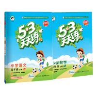 53天天练三年级上册语文数学人教部编版