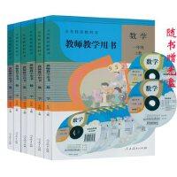 2019小学数学教师教学用书全套6本教材 +12CD 人教版 1一年级 2二年级 3三年级 4四年级 5五年级 6六年