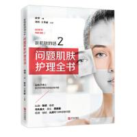 听肌肤的话2:问题肌肤护理全书 冰寒 著 青岛出版社 9787555283751