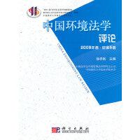 中国环境法学评论 2009年卷