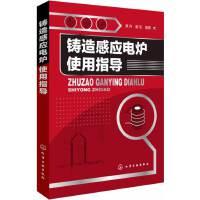 铸造感应电炉使用指导(详细总结铸造感应电炉的基本原理、设备选型、熔炼操作、故障处理、维修技术)