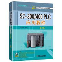 S7-300/400 PLC应用教程 廖常初 主编 著作【正版书籍,满减,开发票 】