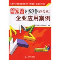 管家婆财务软件(辉煌版)企业应用案例(附光盘)
