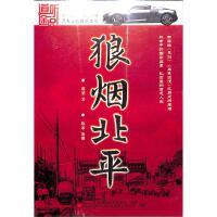 家佳听书馆-道听途说-狼烟北平(23CD)( 货号:2000017122885)