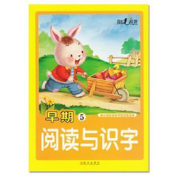 有图识字幼儿园中班书本教材用书幼师书籍全套教材4-5-7岁阳光幼教