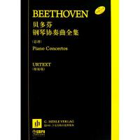贝多芬钢琴协奏曲全集(总谱)(共7册) 上海音乐出版社