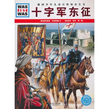 什么是什么:十字军东征(平) 正版书籍 限时抢购 当当低价