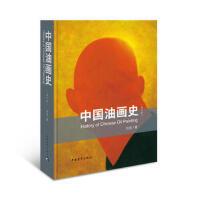 《中国油画史》增订版