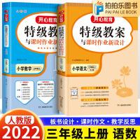 特级教案三年级上册语文数学人教版教师教学备课用书 2021秋新版