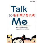 听听孩子怎么说,章创生著,重庆大学出版社9787562448785