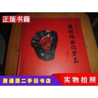 【二手9成新】桂林鸡血红碧玉唐正安编著漓江出版社