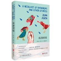 雨滴�� (英)��・艾肯 9787559635051 北京�合出版有限公司 正版�D��