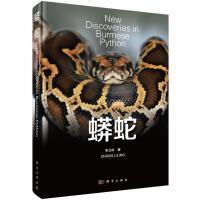 蟒蛇 张立岭 著 科学出版社 9787030445629