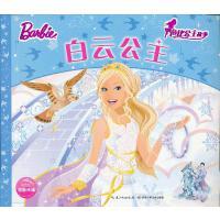 芭比公主故事(新版):白云公主
