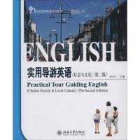 实用导游英语(第2版)社会与文化 北京大学出版社