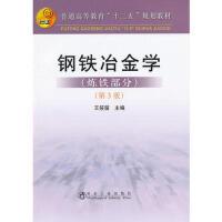 钢铁冶金学(炼铁部分)(高等)(第3版)王筱留