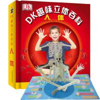 人体 DK趣味立体百科 玩出来的儿童百科全书6-12岁 探索我们的身体书籍 解答身体奥秘揭秘身体科普翻翻书3D折页拉页